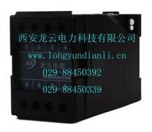 供应JD204I电量变送器