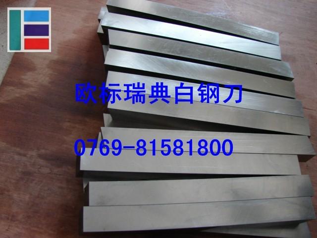 供应硬质合金刀条瑞典ASSAB+17进口瑞典白钢刀批发