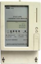 供应三相电子式预付费IC卡电表
