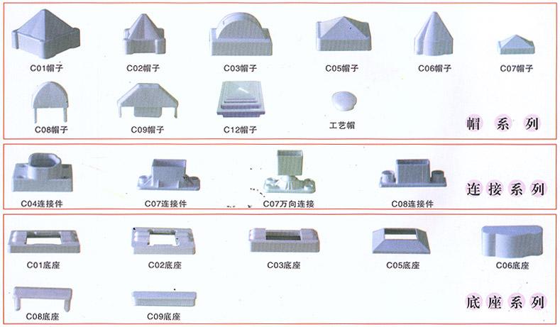 PVC护栏配件图片/PVC护栏配件样板图