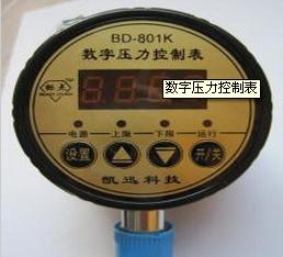 供应BD-801K数字压力控制表BD801K数字压力控制表