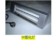 无影胶水固化/无影胶水固化灯/无影胶水固化灯管