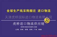 上海虎桥国际进出口报关有限公司简介