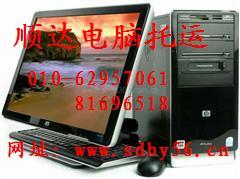 供应电脑托运北京电脑托运公司