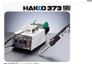 供应HAKKO373自动出锡机白光373自动出锡机手动出锡机