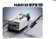 HAKKO373自动出锡机图片