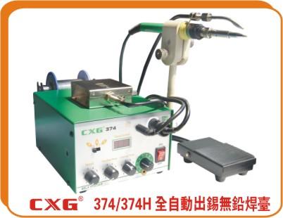 供应创新高374全自动出锡无铅焊台CXG374ESD自动出锡机