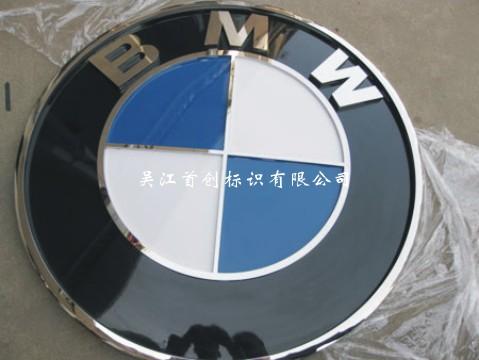 重庆宝马标志制作图片