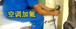 """供应高效↗舒适""""广州番禺区空调拆装""""空调↗拆装"""