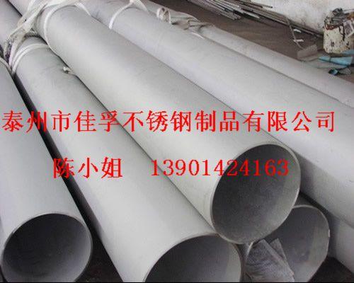 供应202戴南不锈钢/SUS202戴南不锈钢无缝管