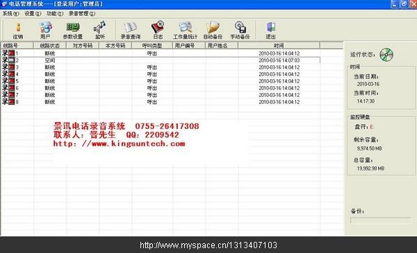 供应电话录音系统图片