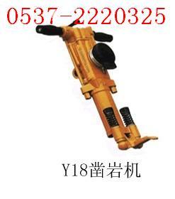 供应Y18手持式凿岩机