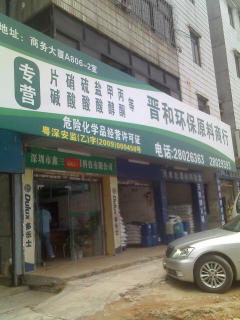 深圳市晋和环保科技有限公司