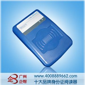 供应企帮身份证读卡器普天IDMR02批发