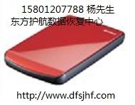 硬盘/移动硬盘/U盘/SD卡XD卡CF卡/MP3/MP4数据恢复批发