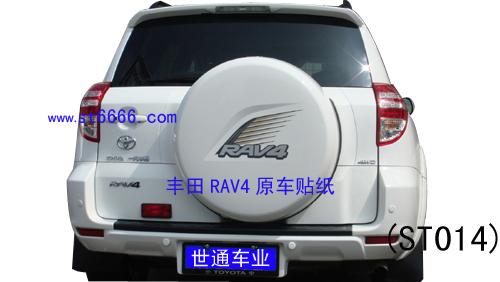 丰田RAV 4贴纸图片 丰田RAV 4贴纸样板图 丰田RAV 4贴纸 北京世通高清图片