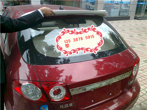 比亚迪F3图片 比亚迪F3样板图 比亚迪F3R尾翼 广州宁宇汽车用品有限高清图片