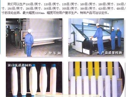 供应聚酯网纱高张力网纱进口网纱丝网涤纶丝网丝网印刷丝印网纱批发