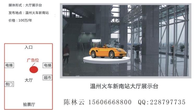 温州广告展示平台