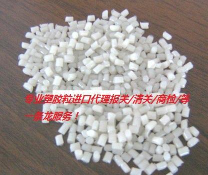 供应塑胶粒日本进口香港整柜进口到佛山批发