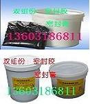 供应荆州聚硫橡胶密封胶经销商