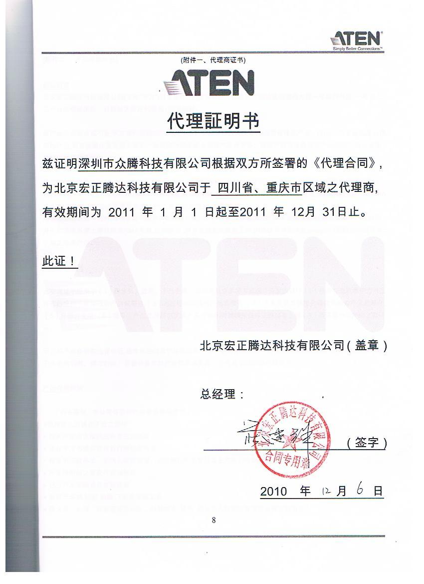 供应特价销售艾腾KVM共享器切换器批发