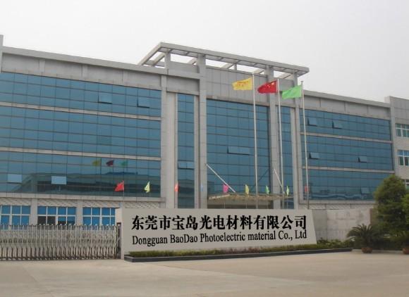 东莞市宝岛光电材料有限公司