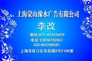 上海生活周刊广告有限公司