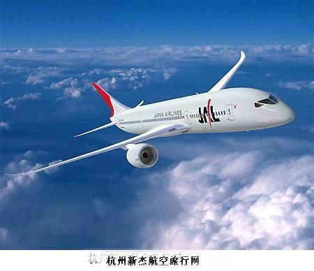 深圳折扣飞机票图片  生产厂家:                          杭州新杰