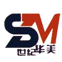 天津世纪华美建材有限公司