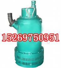 供应矿用隔爆型潜水排沙电泵