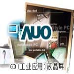供应杭州AUO友达液晶屏19寸液晶显