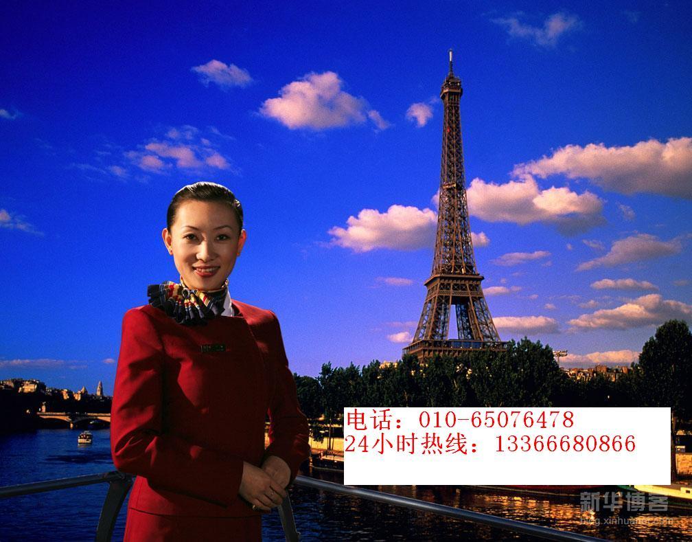 北京保盛航空服务公司有限公司