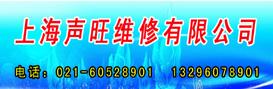 上海家用电器维修中心