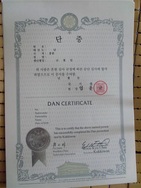 供应跆拳道段位证出售世界联盟跆拳道黑带证书