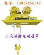 供应冶炼铸造电动葫芦