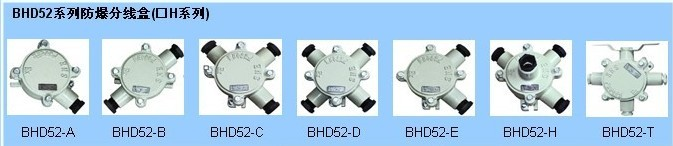bhd52防爆接线盒图片_bhd52防爆接线盒图片大全