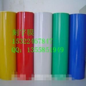 供应PVC/PU刻字膜批发