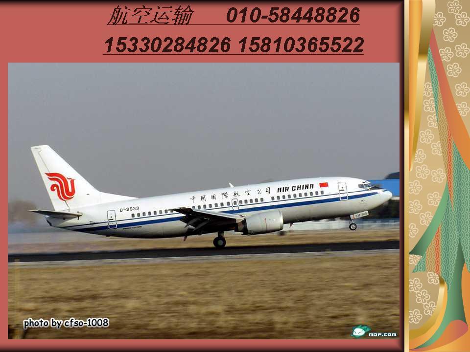 北京到宁波空运公司/航空货运物流图片/北京到宁波空运公司/航空货运物流样板图