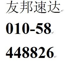 北京到银川空运公司/航空货运物流公司/航空快运/航空运输//航空图片