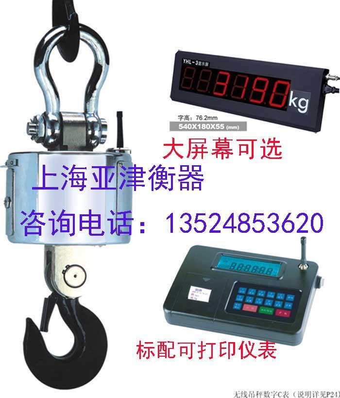 供应上海市50吨无线吊磅