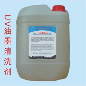 供应UV油墨清洗剂(环保无味,水溶性)批发