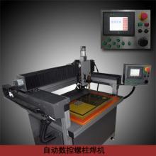 自动数控螺柱焊机