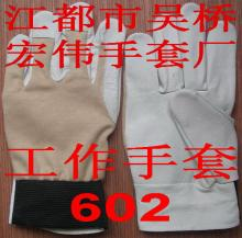 供应工作手套602