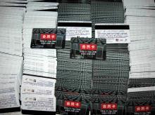 高档条码卡软件套餐图片