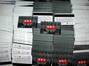 青岛洗浴行业会员卡系统图片