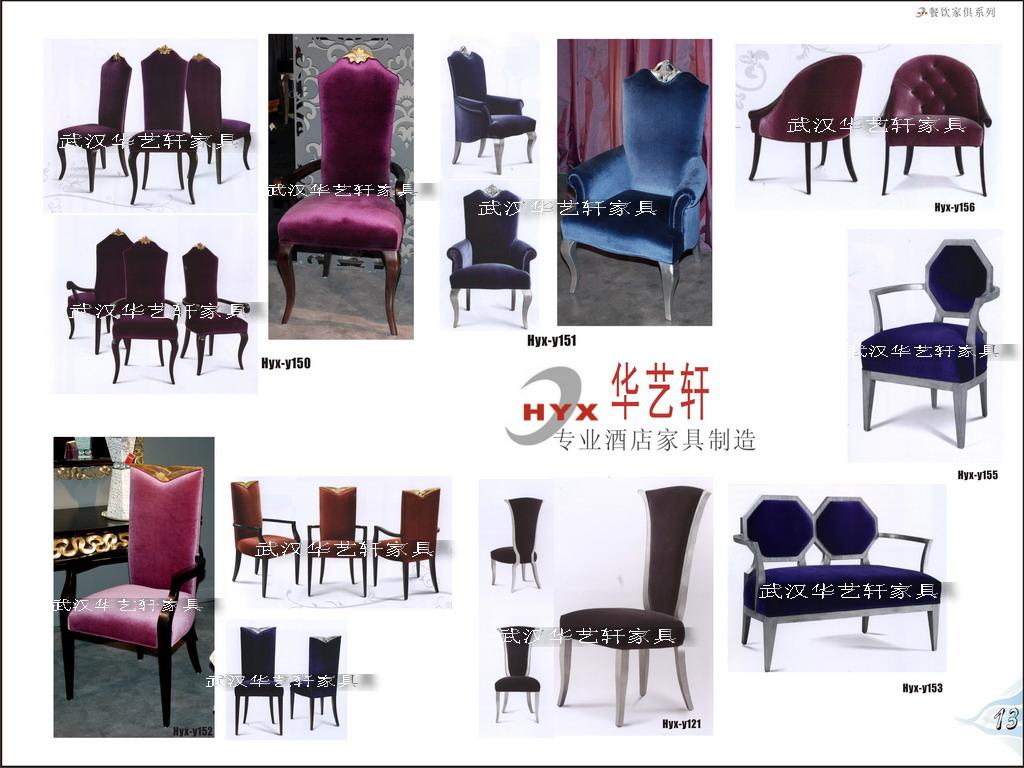 供应新古典风格酒店家具酒店椅