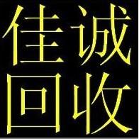 深圳佳诚废品废料回收公司