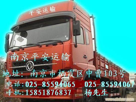 南京到东莞物流南京到东莞货运公司/南京货运部/南京到东莞专线运输图片