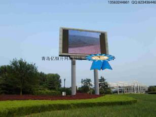 青岛开发区电子屏LED屏图片
